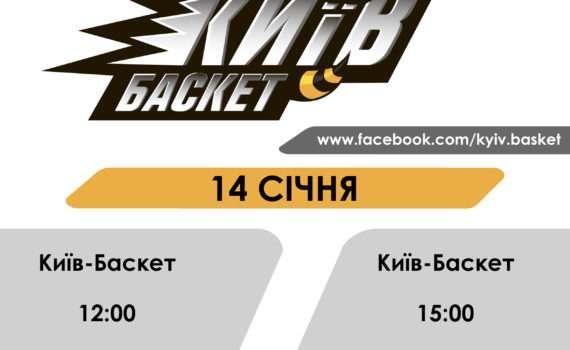 14.01 Гра з баскетболу БК «Київ-Баскет»