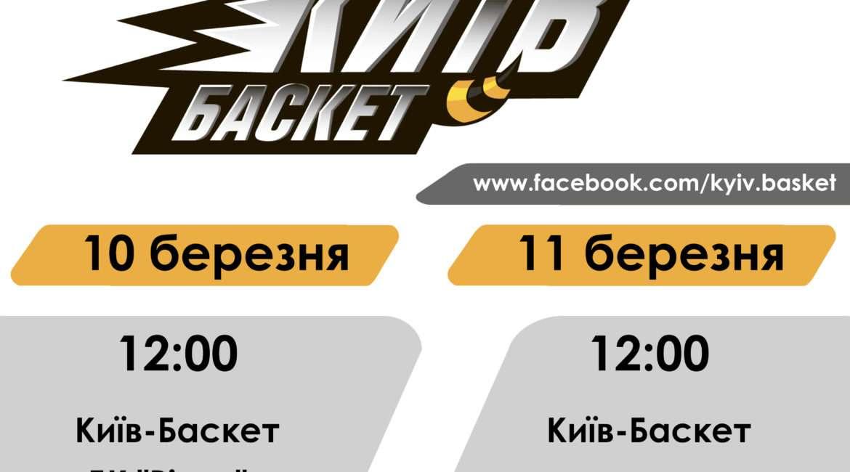 Змагання з баскетболу березень